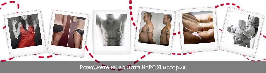 Моята HYPOXI история