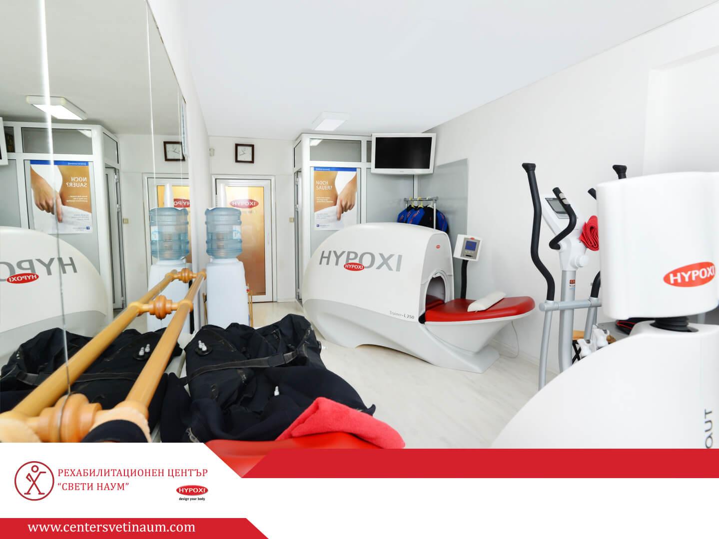 Студио HYPOXI - рехабилитационен център Свети Наум