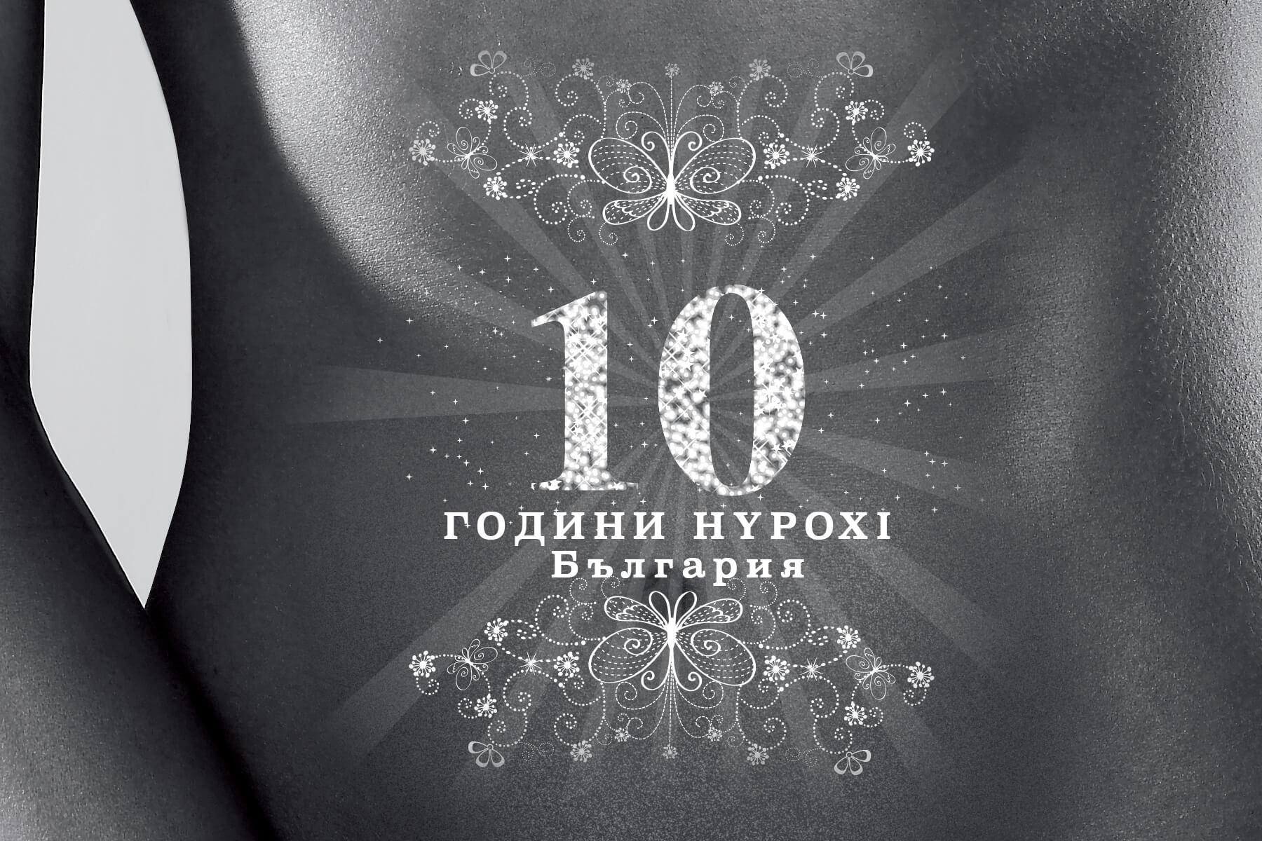 10 години HYPOXI България